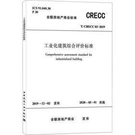 化建筑综合评价标准 t/crecc 03-2019 建筑规范