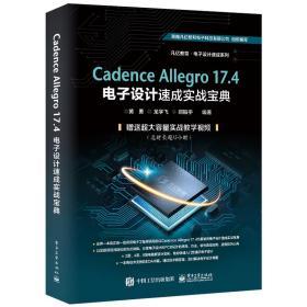 cadence allegro 17.4电子设计速成实战宝典 电子、电工 黄勇