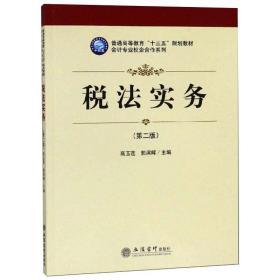 稅實務(第2版)/高玉蓮 大中專文科經管 高玉蓮,郭濱輝