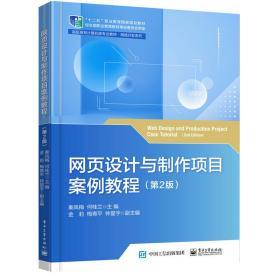 网页设计与制作项目案例教程(第2版) 大中专理科计算机 秦凤梅