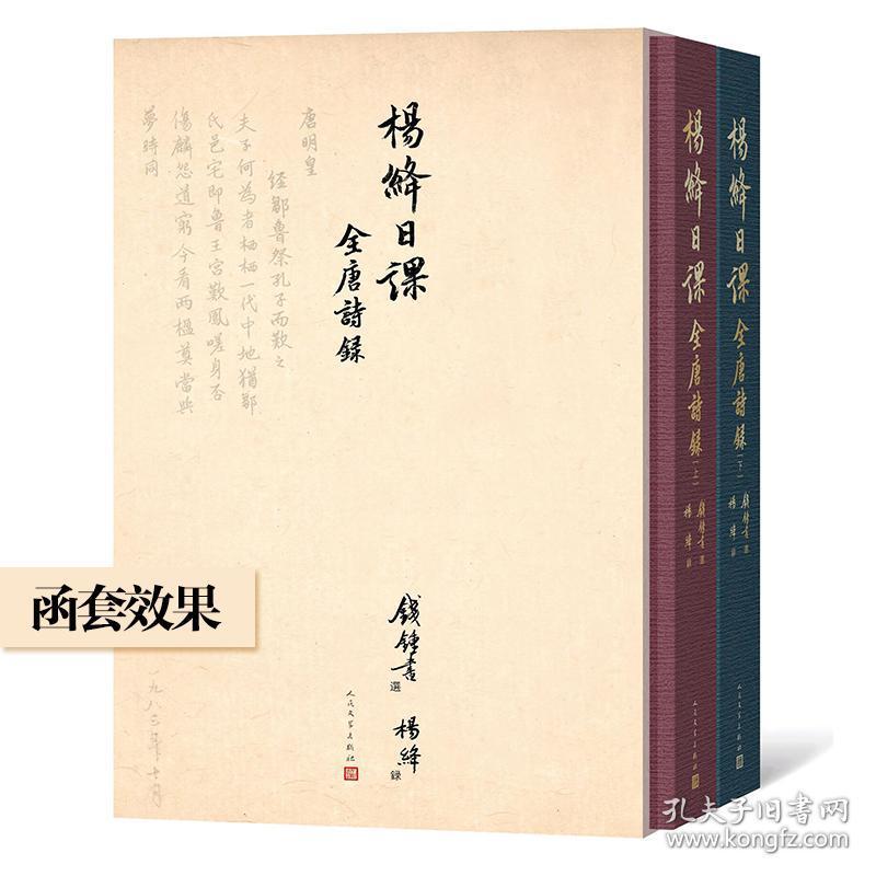 杨绛课全唐诗录(上下册) 历史古籍 钱锺书选,杨绛录