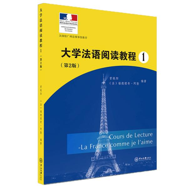 大学法语阅读教程1
