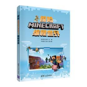 探险minecraft编程世界 编程语言 李有翔、袁甫、华柏胜、汪俊