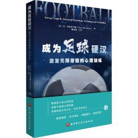 成为足球硬汉:激发无限潜能的心理训练