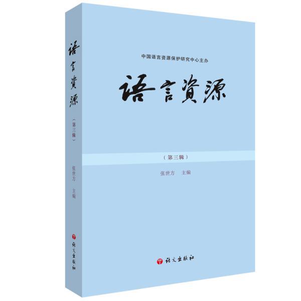 语言资源.第三辑