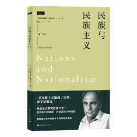 民族与民族主义(第二版)