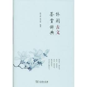 休闲古文鉴赏辞典 中国古典小说、诗词 陈文新,鲁小俊
