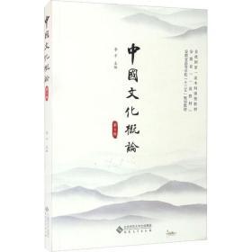 中国文化概论(第4版)