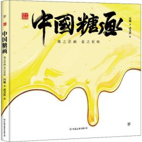 中国符号·中国糖画:观之若画,食之有味(原创中国传统文化绘本,著名文化学者黄永松先生作序推荐)