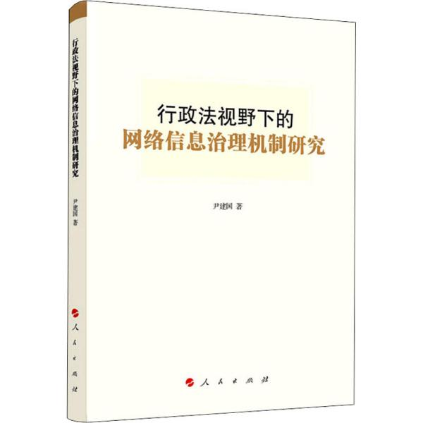 行政法视野下的网络信息治理机制研究