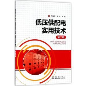 低压供配电实用技术(第二版)