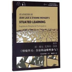 解析琼·莱夫\艾蒂纳·温格《情境学习:合法的边缘性参与》(汉英双语)/世界思想宝库钥匙丛书