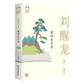 第四才子书:刘醒龙自选集 作家作品集 刘醒龙