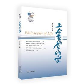 生命哲学研究(辑) 中国哲学 詹石窗 主编