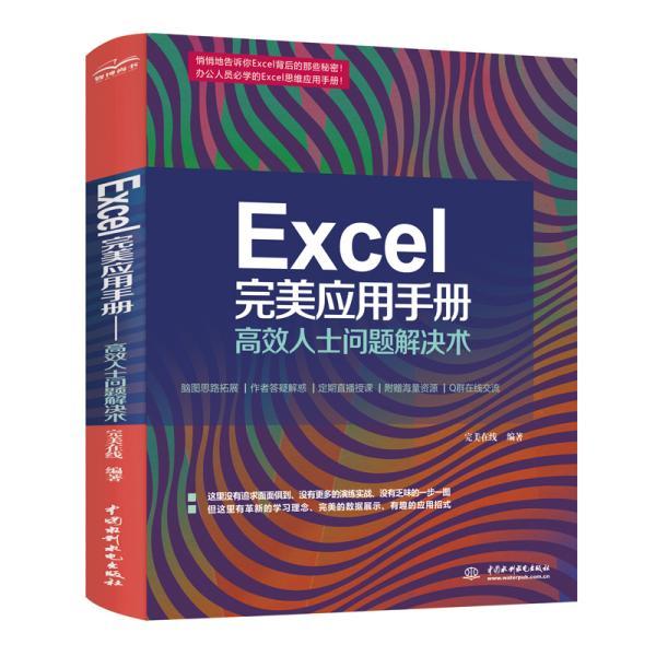 Excel 完美应用手册——高效人士问题解决术