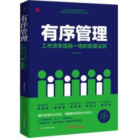 有序管理:工作效率提高一倍的管理法则