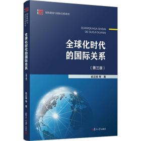 全球化时代的国际关系(第3版) 政治理论 俞正樑 等