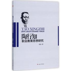 陶行知职业教育思想研究