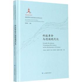 (科技革命与国家现代化研究丛书:特精装版)科技革命与德国现代化