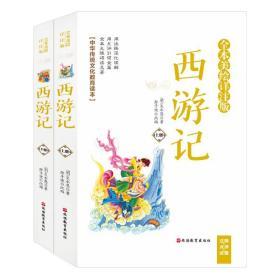 西游记(上下册)(全本美绘详注版)(注释+点评+试题) 新课标阅读 (明)吴承恩