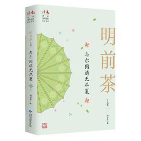 与尔同消无尽夏:明前茶自选集 作家作品集 明前茶