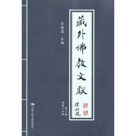 藏外佛教文献(第2编)(总第14辑)