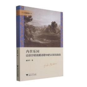 内在乐园:论弥尔顿晚期诗歌中的认知和自由 中国现当代文学理论 崔梦田