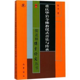 重庆华岩寺佛教仪式音乐与传承