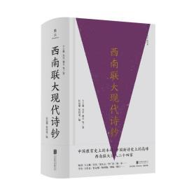 西南联大现代诗钞 诗歌 卞之琳//冯至//穆旦