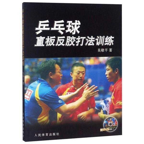 乒乓球直板反胶打训练 体育 吴敬