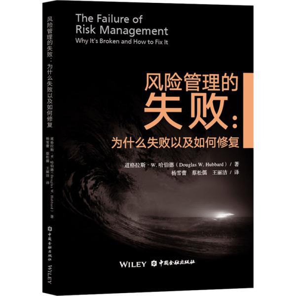 风险管理的失败(第二版)