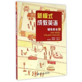新模式成教英语辅导用书2 大中专文科文教综合 张俊英贾爱武
