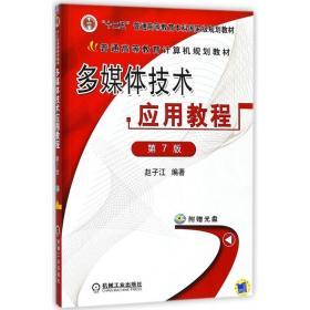 多媒体技术应用教程(第7版)/赵子江 大中专高职科技综合 编者:赵子江