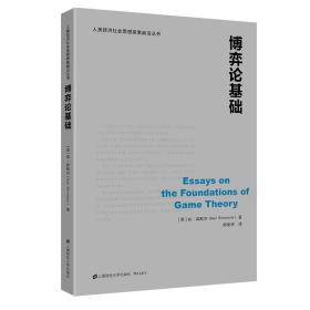 博弈论基础 经济理论、法规 肯·宾默尔