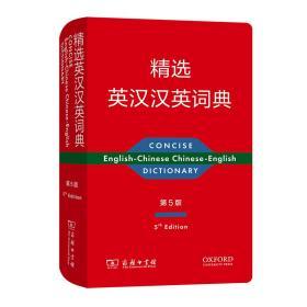 精选英汉汉英词典(第五版) 英语工具书 [英]维多利亚·布尔吴景荣 主编