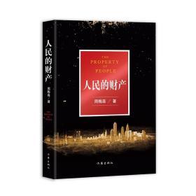 的财产 中国现当代文学 周梅森