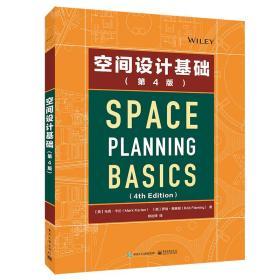 空间设计基础(第4版) 美MarkKarlen马克·卡兰,RobFleming罗伯·弗莱明 著 姚达婷 译