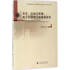 规范行动与质量--博士生培养过程管理研究/中国高等教育学会高等教育学优秀博士学位论文丛书