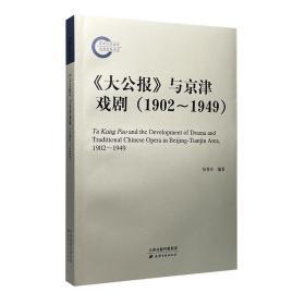 《大公报》与京津戏剧:1902-1949 戏剧、舞蹈 杨秀玲