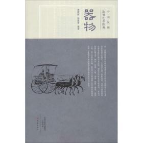 中国汉画造型艺术图典:器物