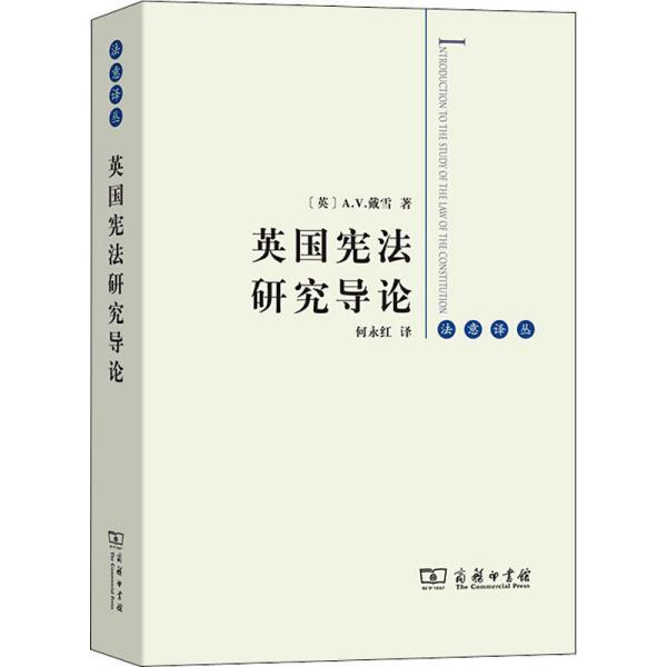 英国宪法研究导论(法意译丛)