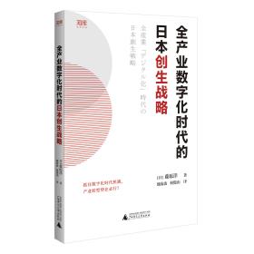 全产业数字化时代的日本创生战略/世界知库