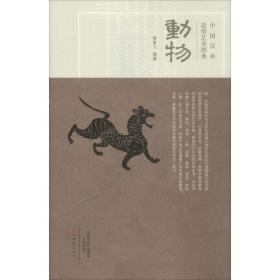 中国汉画造型艺术图典:动物