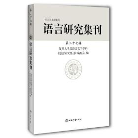 语言研究集刊(第二十七辑)