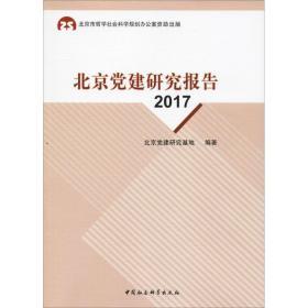 北京党建研究报告(2017)