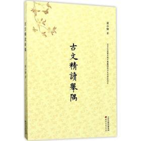 古文精读举隅 中国古典小说、诗词 吴小如 著