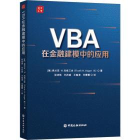 VBA在金融建模中的应用