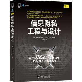 信息隐私工程与设计 网络技术 [美]威廉·斯托林斯(william stallings)