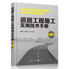 道路工程施工实用技术手册(第二版)