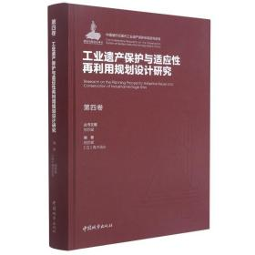 第四卷工业遗产保护与适应性再利用规划设计研究